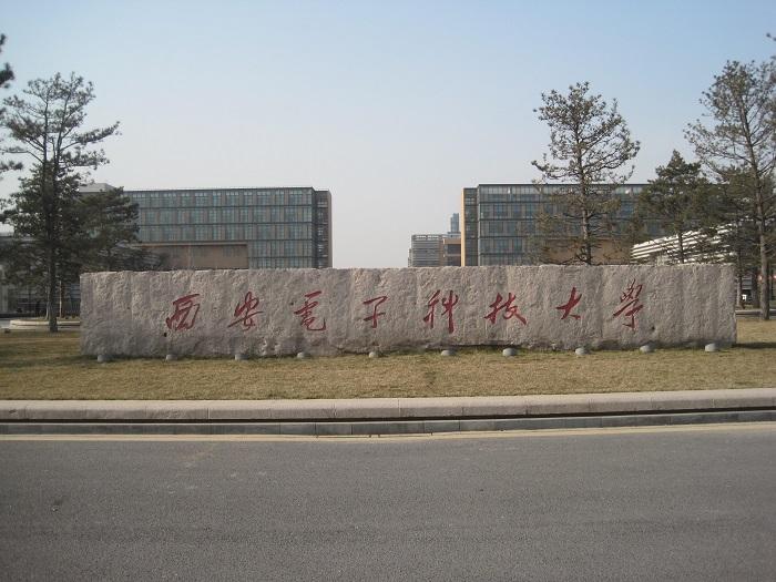 陕西电子科技大学