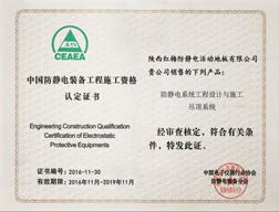 中国ManBetx体育装备工程施工资格认定Manbetx苹果版下载