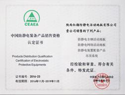 中国ManBetx体育装备产品销售资格认定Manbetx苹果版下载