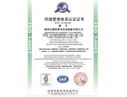 环境管理体系认证-ISO14001