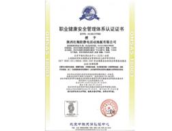 安全管理认证OHSAS 18001