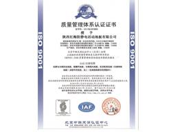 质量管理体系认证-ISO9001