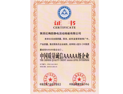 中国质量诚信AAAAA级企业