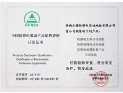中国欧宝娱乐西甲产品销售资格认定书
