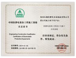 中国欧宝娱乐西甲工程施工资格认定书