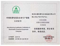 中国欧宝娱乐西甲企业生产资格认定书
