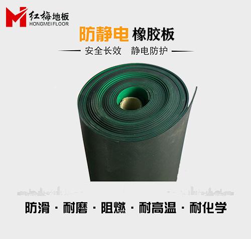 ManBetx体育橡胶板