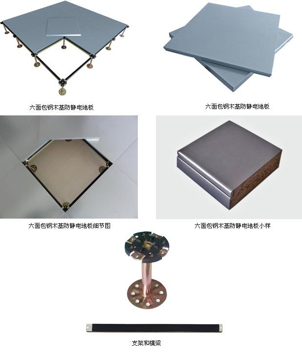 硫酸钙网络地板
