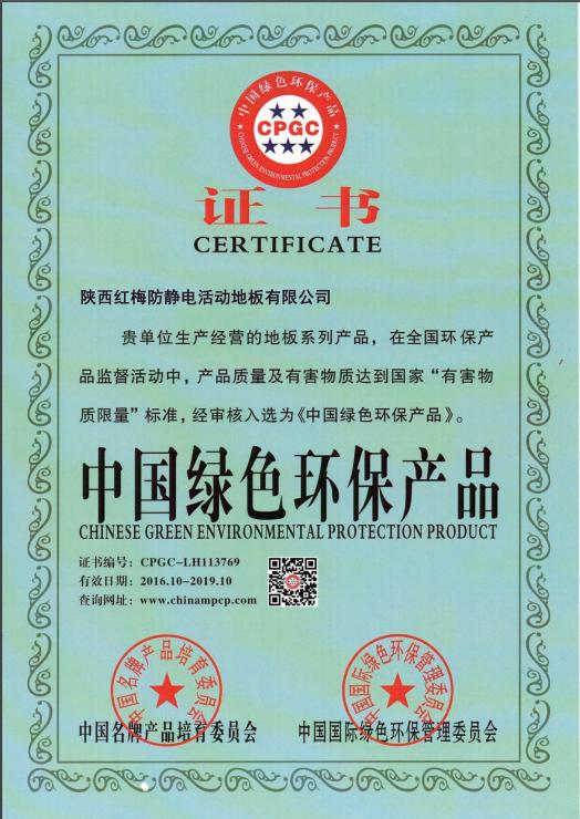 中国绿色环保产品-红梅ManBetx体育ManBetx客户端.png
