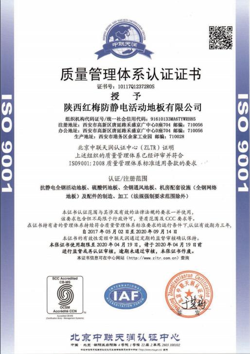 红梅ManBetx体育ManBetx客户端-质量管理体系认证Manbetx苹果版下载-ISO9001.png